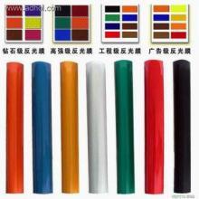 供应北京反光膜价格高强级反光膜标志牌制作工程级反光膜销售广告级反光膜批发