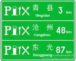 供应北京道理交通标志牌BJ停车场标志牌 北京道路交通标志牌BJ停车场标志批发