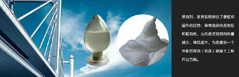 供应咸阳发泡剂