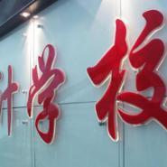 河南郑州水晶字最大供应商图片