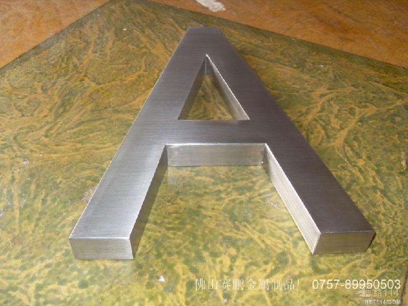 供应不锈钢字制作,不锈钢镜面字,不锈钢发光字