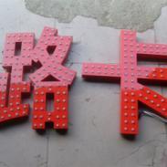 供应长葛四灯点阵外露字 单珠冲孔字 全彩字成品质优价低