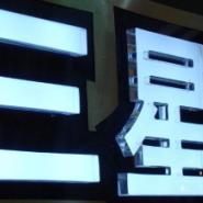 供应专业生产低价供应河北安平水晶灯字