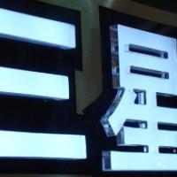 专业生产低价供应河北安平水晶灯字