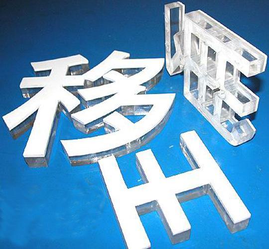 供应登封压克力水晶字、有机玻璃、透明亚克力水晶字