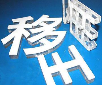 供应登封压克力水晶字、有机玻璃、透明亚克力水晶字图片