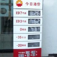 供应楚州区专业生产专业制作今日油价