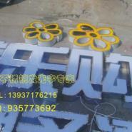 供应优质亚克力勾边字,钛金字,铜字,铁皮字,低价