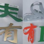2014河南省水晶字批发商加工制作图片