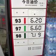 供应代县今日油价