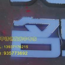 供应精工无缝不锈钢字,不锈钢背发光字,不锈钢侧边发光字批发