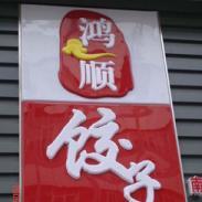供应专业生产低价供应户外门吸塑发光字