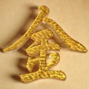 荥阳水晶字制作加工图片
