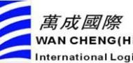万成(香港)国际货运代理有限公司