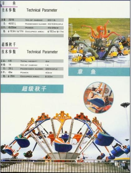 乌鲁木齐游乐设备生产游乐设备产品简介出售游乐设备