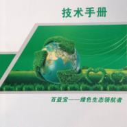 百益宝生物消毒除臭em菌液价图片