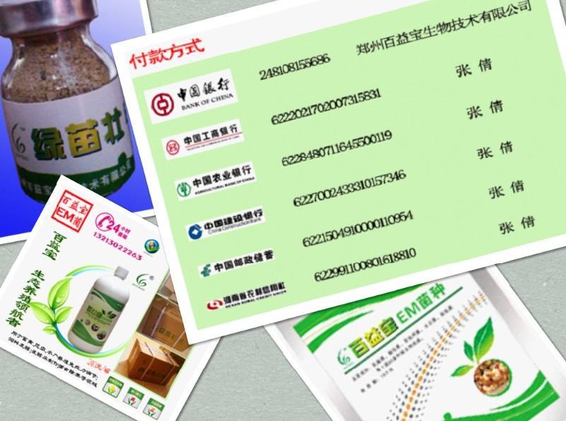百度 供应/供应EM原液在花生豆类芝麻上的作用图片...
