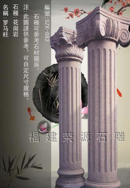 供应 龙凤柱 花鸟柱 华表 室内石柱 圆柱 方柱 罗马柱 欧式石柱图片