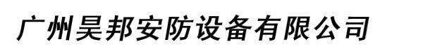广州昊邦安防设备有限公司