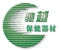 义乌市驰越保健器材有限公司