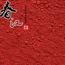 供应无机颜料氧化铁红