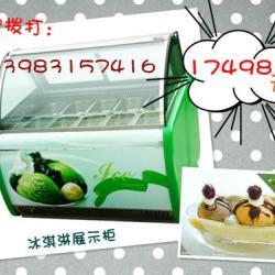 供應冰淇淋展示櫃厂家直销