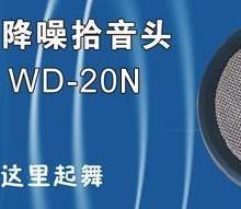 PK-20N拾音器全球第一款环境噪音识别及数字降噪监听头