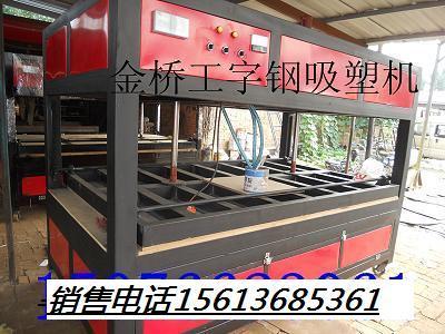 供应廊坊专业生产吸塑机设备厂家,优质亚克力吸塑机批发采购