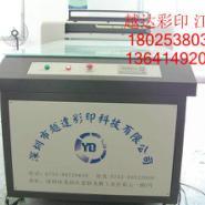 钢化玻璃印刷机图片