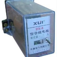 供应DX-8信号继电器