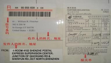 生产中国邮政小包