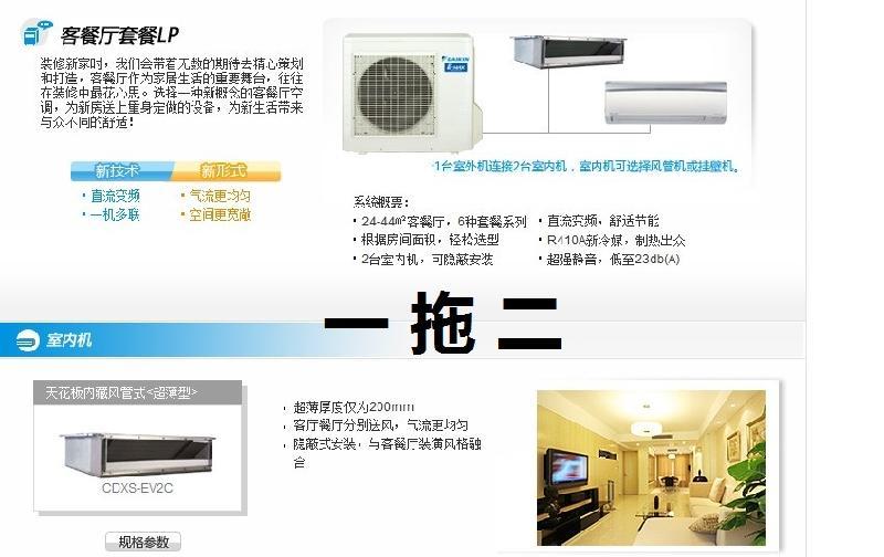 南京大金中央空调LP固定客餐厅系列图片|南京
