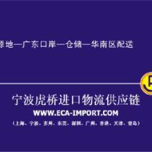 危险品/化工品/香料/洗涤剂/胶水宁波进口海运国际运输代理批发