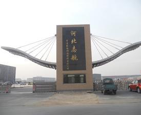 河北志航管道裝備制造股份公司
