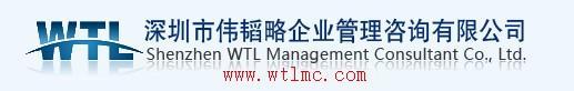 深圳伟韬略企业管理咨询有限公司