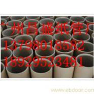 供应广州昌盛纸管厂生产包装用纸管,工艺纸管,珍珠棉纸管,铝板纸管