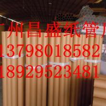 供应纸管厂广州昌盛纸管厂生产造纸用纸芯纸管