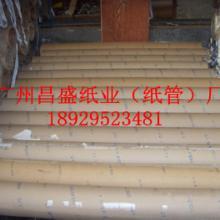 供应造纸纸管,纸筒专业生产广州昌盛纸管厂