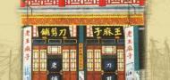 北京王麻子刀剪铺