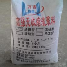 供应四川高强灌浆料¥雅安灌浆料价格15122798407批发