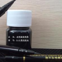 供应眼线笔/眼线笔基料/眼线笔OEM/眼线笔厂家