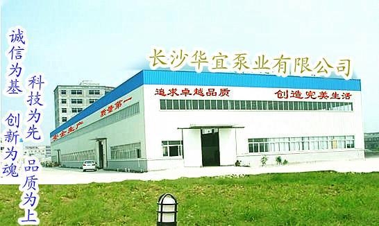 长沙华宜泵业有限公司