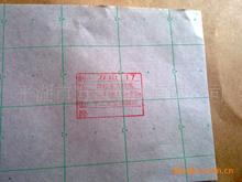 供应制衣用纸