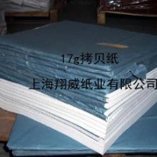 供应工艺品包装纸