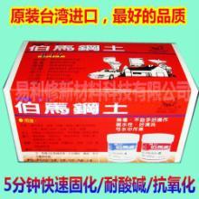 河南郑州P05强力伯马钢土专业生产厂家批发价格,电话,图片批发
