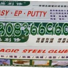供应秦皇岛塑钢土,塑钢土供应信息,易利修塑钢土批发批发