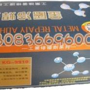 金属冷焊剂型号KG9910图片