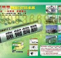 供应中国魔术钢胶