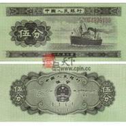 第二套人民币伍分带号码图片