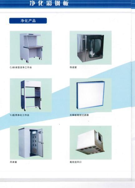 供应空气净化设备